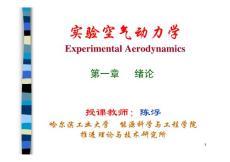 实验空气动力学