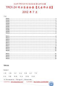 TPO1-24听力答案全