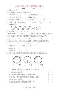 二年级数学下学期期末考试卷2