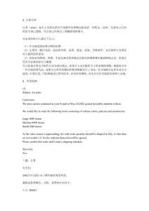 商务英语email高手 写订单