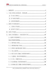 仁宝专用线路基工程监理细则修改.doc