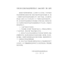 中医诊疗设备评估选型推荐品目(2011版第一批)说明