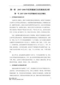 2009-2012年中国插座市场调查及投资预测完整版