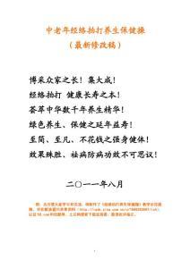 中老年經絡拍打養生保健操(最新版)110812.pdf