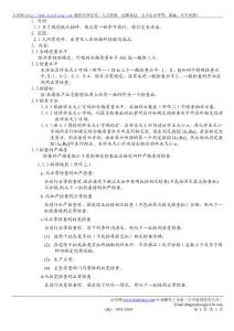 03-1抽样检验作业办法(1)