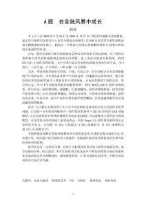 A题 杨金风 胡静 周盛泽  在金融风暴中成长.doc