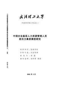 中国企业基层人力资源管理人员胜任力素质模型研究.pdf