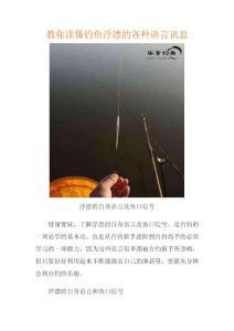 教你读懂钓鱼浮漂的各种语言讯息