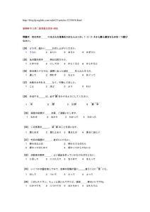 2008年日语二级真题及答案-语法