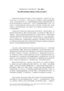 2011中国鸟类名录.pdf