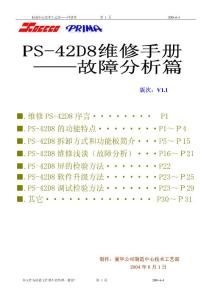 PS-42D8维修手册(故障分..