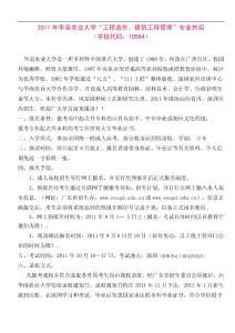 2011年华南农业大学工程造价