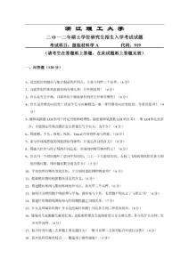 2012年浙江理工大学919服装材料学A考研试题