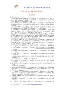 中考历史复习资料(中华书局版)
