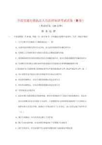 全省交通行政执法人员法律知识考试试卷(B_C卷)