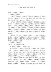 【培训教材】水泥厂班组长安全培训教案(WORD档)P44