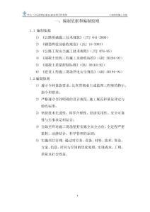 徐明高速13标34~75#下部结..