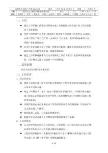 沈阳公司工程管理样板引路制度