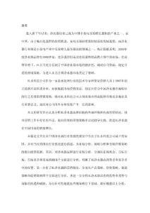 毕业论文:HL净水器品牌营销策略研究(终稿)
