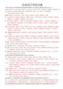 结构设计师面试题.pdf