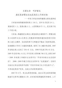 兰考县妇幼保健院党支部先进事迹.doc