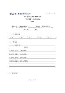 北京外国语大学网络教育学院大学语文课程终结试题(2006年