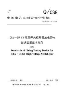10kV~35 kV高压开关柜局部放电带电测试装置技术标准[范本]