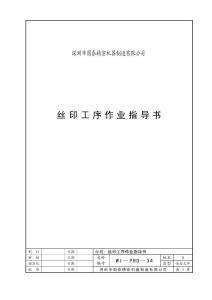 WI-PRD-34-B丝印工序作业指导书(B)