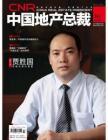 [整刊]《中国地产总裁》2012年7月刊