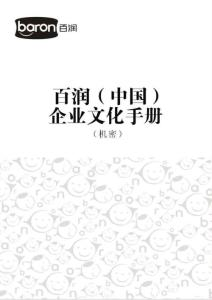 母婴产品公司企业文化手册