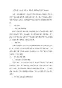 哈尔滨工业大学化工学院研究生学生活动经费管理办法