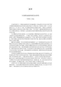 石墨烯外国文献翻译.doc