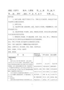 高中音乐鉴赏 聂耳教学案.doc