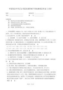 副处级管理干部竞聘知识能力考试题(A卷).doc