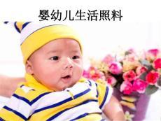 育婴师:生活照料.ppt