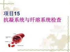 【医学课件】抗凝系统与纤溶系统检查