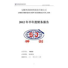 神剑股份:2012年半年度财务报告