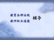 【最新】教育法律法规ppt模版课件
