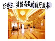 饭店服务与管理 礼宾服务
