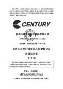 杭州中瑞思创科技股份有限公司创业板招股书