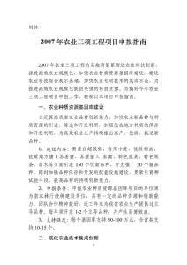 1yhj2007年农业三项工程项目申报指南doc