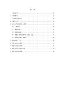 鋼筋加工及焊接作業指導書