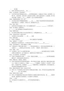 填空�}(�通公司市��I�N渠道必�溧�)
