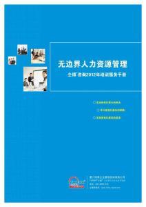 仝博咨询-2012培训手册.pdf