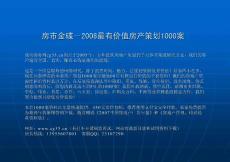旅游地产:重庆欢乐森林度假村项目策划方案(强浪地产)2008-126页
