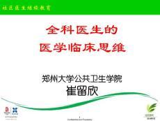 4.全科医生的临床思维.ppt