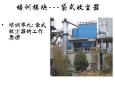 水泥-设备-收尘器-袋式收尘器
