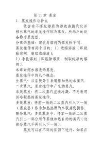 中国农业大学-食品工程原理-考研-葛克山-第11章(5) 蒸发