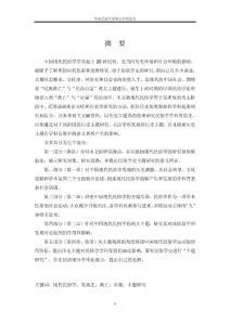 中国民俗学交流群