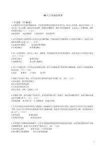 85人力资源管理5.doc